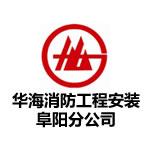 江苏省华海消防工程安装有限公司阜阳分公司