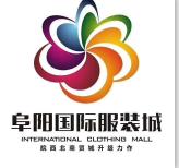阜阳国际服装城商业运营管理有限公司