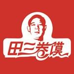 安徽田三餐饮管理有限公司