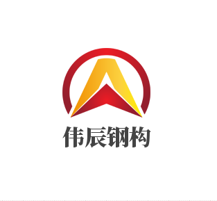 安徽伟辰钢结构有限公司