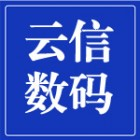 阜阳云信数码科技有限公司