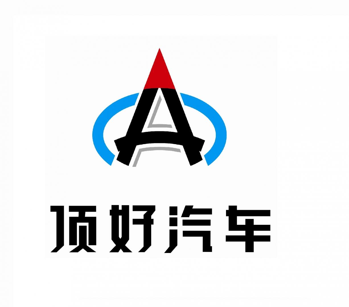 阜阳市安达汽车销售有限公司