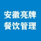 安徽亮牌餐饮管理有限公司