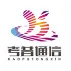 安徽考普通信科技有限公司