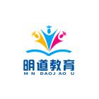 阜阳市颍州区明道文化课培训中心有限公司