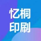 阜阳忆桐印刷有限公司