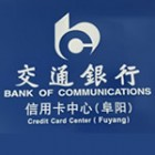 交通银行信用卡中心阜阳分中心